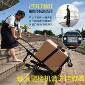 電動搬運車電動爬樓車神器履帶爬樓機器人搬運送貨上下樓梯載重載物拉家電 JD一件免運