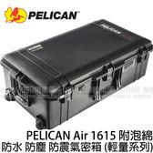 PELICAN Air 派力肯 (塘鵝) 1615 防水氣密箱 附泡綿 (24期0利率 免運 正成/環球公司貨) 防震1670 輕量版