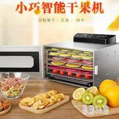 220V乾果機 家用小型食品烘乾機 水果溶豆肉類食物風乾機 CJ6421『易購3c館』