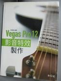 【書寶二手書T7/電腦_YIJ】Vegas Pro 12影音特效製作_蔡德勒