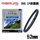 【MARUMI】DHG Les Protect 52mm 多層鍍膜 保護鏡 彩宣公司貨