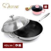 【MASIONS 美心】維多利亞皇家316不鏽鋼複合黑晶鍋 單柄炒鍋