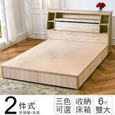 秋田 日式收納房間組(床頭箱+床底)-雙大6尺