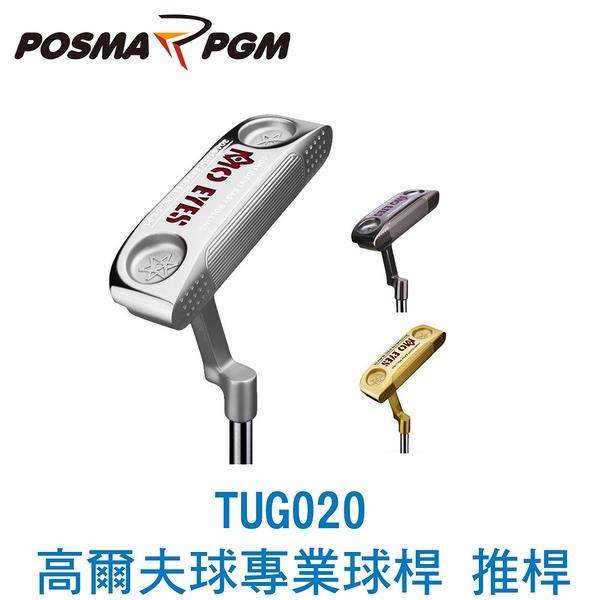 POSMA PGM 高爾夫球桿 比賽球桿 推桿 銀色 TUG020-SIL