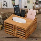 多功能紙巾盒客廳遙控器收納盒  百姓公館