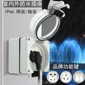 防水插座 戶外防水插座室外防雨插座 外墻明裝充電安全插座10A220V正泰內芯 二度3C