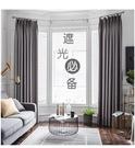 窗簾-窗簾 新款窗簾成品簡約現代遮光臥室客廳棉麻 ins北歐網紅窗簾 完美