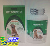 [COSCO代購] 萃麥思寵物專用魚油(犬用)120粒 _W113431