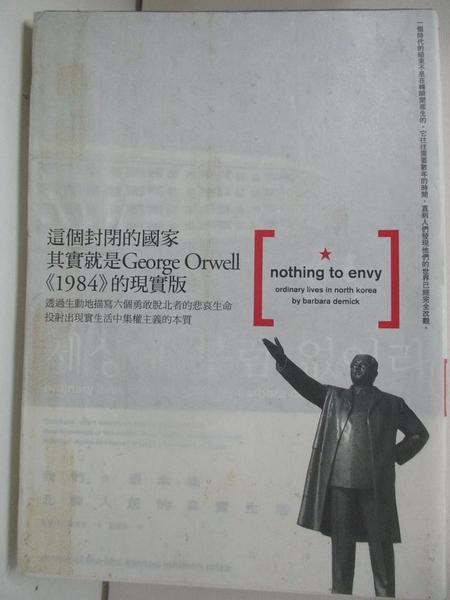 【書寶二手書T2/社會_BFF】Nothing to envy 我們最幸福-北韓人民的真實生活_黃煜文, 芭芭拉.德米克