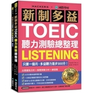 新制多益TOEIC聽力測驗總整理:只要一個月,多益聽力進步300分!出題重點分析