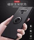 三星 Galaxy Note 9 手機殼 磁吸隱形指環支架 全包邊創意防摔保護套 矽膠軟殼 磁吸車載 保護殼 Note9