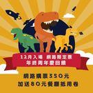 全日暢遊單人優惠票 350元 12月周年慶 網路下單加碼送80元餐廳抵用卷 *下單後1天發送序號