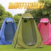戶外洗澡帳篷沐浴棚冬天加厚保暖浴罩換衣罩移動廁所釣魚更衣帳篷 陽光好物