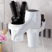 衛生間電吹風架浴室置物架掛架吹風機架收納架免打孔壁掛風筒架子  蓓娜衣都