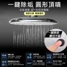 【南紡購物中心】【WIDE VIEW】一鍵除垢8.5吋圓形頂噴(QX-SH04)