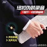 8G【徽章型】JNN Q3微型迷你學生兒童卡通錄音筆專業高清降噪遠距聲控qm 美芭