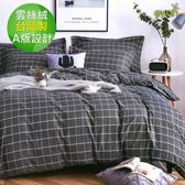 【eyah】MIT超細雲絲絨雙人床包枕套3件組-義大利風情