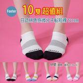 Footer T213 M號(薄襪) 日式拼色感微分子船短襪 10雙組;除臭襪;蝴蝶魚戶外