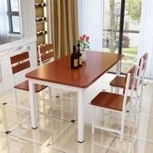 家用吃飯桌子快餐桌椅組合4人6小戶型長方形飯店一桌四椅簡約現代 滿天星
