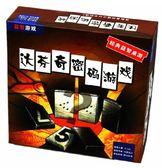 達芬奇密碼游戲桌游卡牌休閒聚會桌面游戲中文版成人兒童益智玩具【99元專區限時開放】