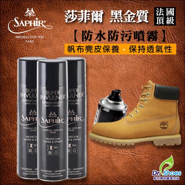 SAPHIR莎菲爾金質防水噴霧 防水劑麂皮保養 皮件防護 [鞋博士嚴選鞋材]