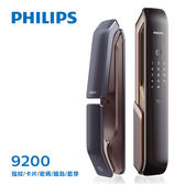 PHILIPS飛利浦 指紋/卡片/密碼/鑰匙/藍芽智能電子門鎖9200紅古銅(附基本安裝)