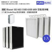 (3入組) 適用Blueair 503 603 550E 650E 680i加強Smokestop活性碳HEPA濾網