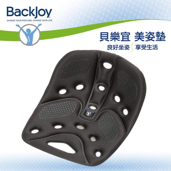 BackJoy健康美姿美臀坐墊Traction升級版─黑色