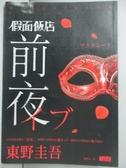 【書寶二手書T2/一般小說_ILP】假面飯店:前夜_東野圭吾