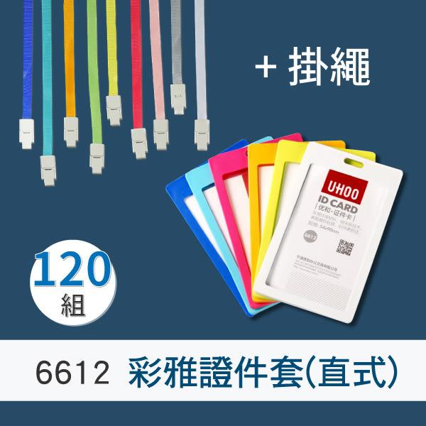 【UHOO】(120組)  6831 靚彩系列皮質證件套組合配 識別套 掛繩 卡套 員工證 名片套 名牌套