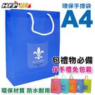 HFPWP 【客製化100個含燙金】A4手提袋燙金印刷 PP環保無毒防水塑膠 台灣製 BEL315-BR100