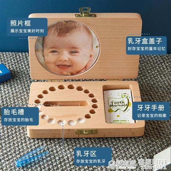 乳牙盒紀念盒男孩女孩換牙齒保存瓶收納盒寶寶胎毛發兒童收藏盒子 聖誕免運