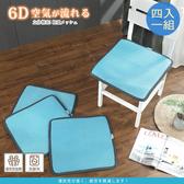 台灣製坐墊 6D氣對流透氣涼墊 (45X45cm) 沙發墊 椅墊 辦公椅墊 露營可用【4入組】