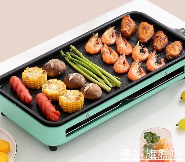 電燒烤爐家用電燒烤架無煙烤爐小型烤肉爐烤串室內單人烤肉烤串機 優拓