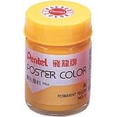 PENTEL POS-T05(黃)廣告顏料30cc