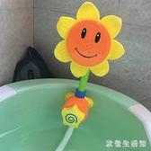洗澡玩具 寶寶洗澡花灑兒童洗澡玩具電動噴水花灑向日葵戲水玩具男女孩 CP2425【歐爸生活館】