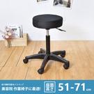 美容椅 工作椅 門市椅 凱堡 圓型轉轉工作椅(高款)-高51-71cm 【A10207】