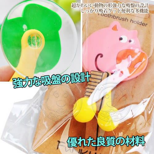 【培菓平價寵物網】 收納幫手》可愛動物多用途吸盤牙刷架多款可選/個