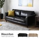 三人座 休士頓舒適三人皮沙發/2色/H&...