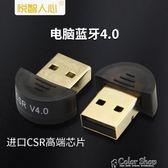 藍芽適配器4.2藍芽usb 4.0藍芽發射器音頻轉音箱4.1無線耳機5.0 color shop