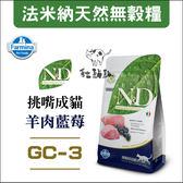 Farmina法米納〔ND成貓無穀糧,羊肉藍莓,1.5kg〕(GC-3)