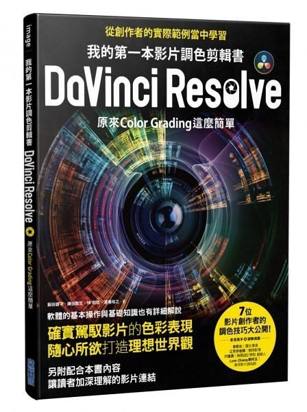 我的第一本影片調色剪輯書DaVinci Resolve:原來Color Grading這麼簡單【城邦讀書花園】