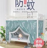 一體式遮光布仙女宿舍簾上鋪下鋪窗簾學生寢室女床簾蚊帳ins床幔『潮流世家』