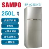 【SAMPO聲寶 】250公升 雙門變頻冰箱 SR-A25D(Y2) 炫麥金