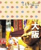 (二手書)大阪小伴旅:co-Trip日本系列(4)(二版)
