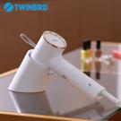 掛燙機 交換禮物 蒸氣 熨斗【DY041】Twinbird 美型蒸氣掛燙機TB-G006TWW 收納專科