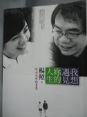 【書寶二手書T6/親子_YCW】我想遇見妳的人生_楊照