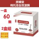 二盒組 梅托洛全效激酶60顆/盒 原輔堂 原廠公司貨 廖峻、寇乃馨代言