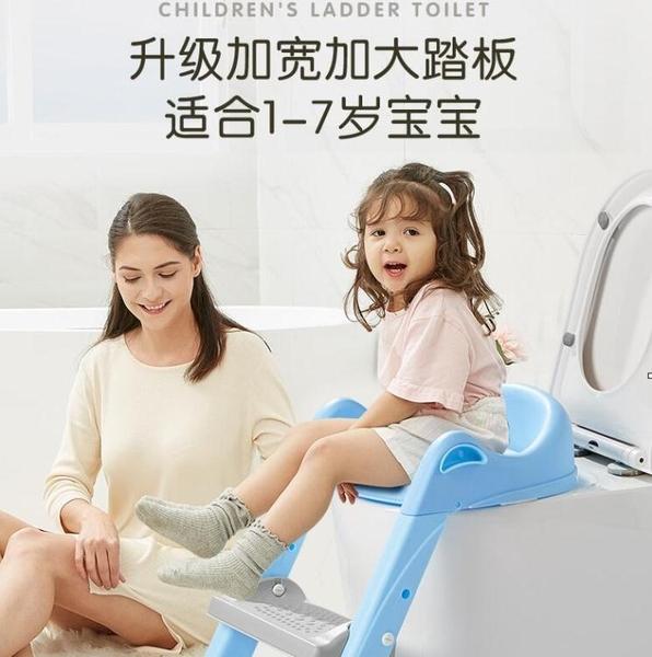 兒童馬桶坐便器 男女寶寶摺疊馬桶梯架嬰幼兒坐墊圈小孩尿盆1-6歲【凱斯盾】