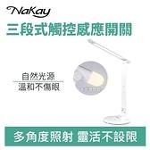 NAKAY NLED539 自然光 LED 觸控檯燈
